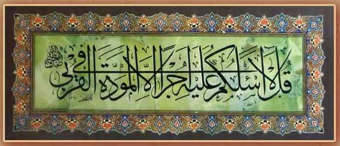 آیه مودت ـ Shia-islam-beliefs-Pontificate-Friendship-Love