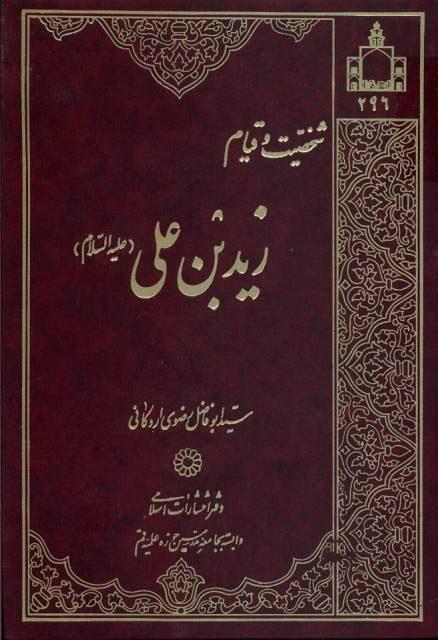 زید بن علی ـ قیام ـ معرفی آثارزیدیه ـ Articles-Zaidiyyah-sect-Beliefs-Introducing-works
