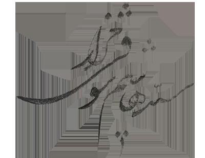 وب سایت شخصی سید هاشم شوقی مزار