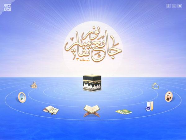 Articles-noormags-Software-Islamic-Sciences